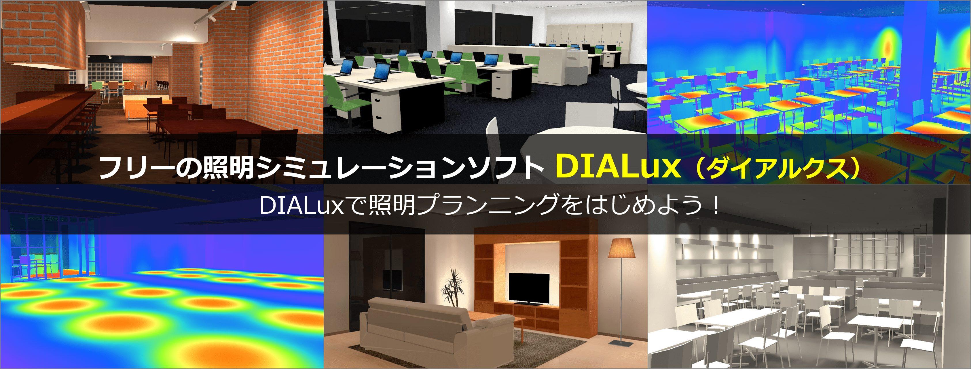 フリーの照明シミュレーションソフトDIALux
